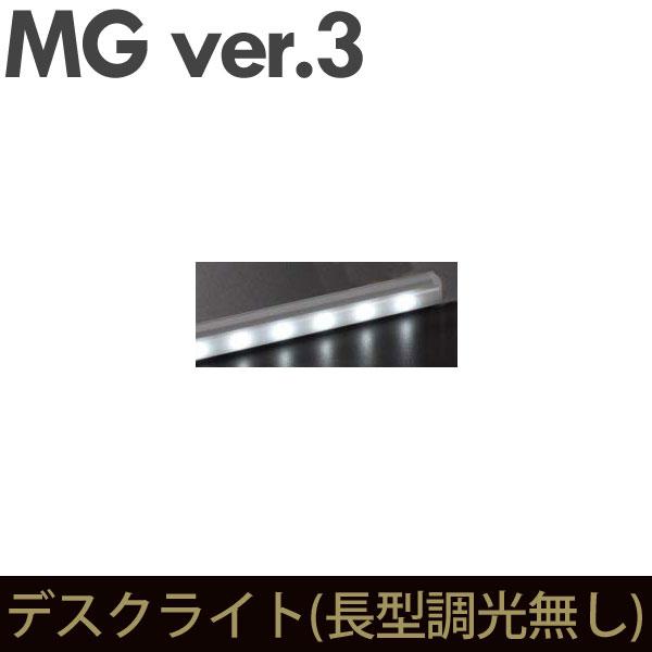 壁面収納 キャビネット リビング 【 MG3 】 デスクライト (長型調光無し) (加工オプション) LEDライト 電気照明 MGver.3 【代引不可】【受注生産品】