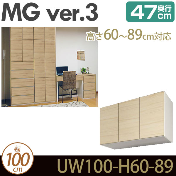 壁面収納 キャビネット 【 MG3 】 上置き 幅100cm 奥行47cm 高さ60-89cm D47 UW100 H60-89 MGver.3 【代引不可】【受注生産品】