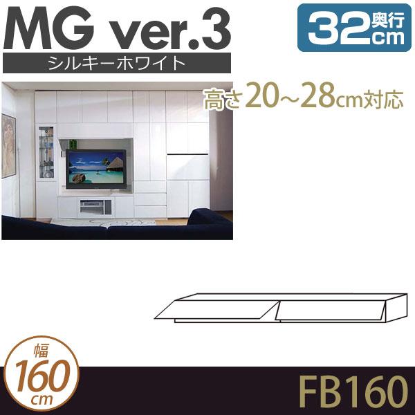 壁面収納 キャビネット リビング 【 MG3 シルキーホワイト 】 フィラーBOX 上置き 幅160cm 高さ20-28cm 奥行32cm ウォールラック D32 FB160 MGver.3 【代引不可】【受注生産品】