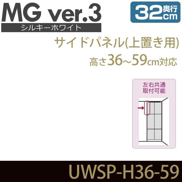 壁面収納 キャビネット リビング 【 MG3 シルキーホワイト 】 サイドパネル 上置き用 高さ36-59cm 奥行32cm 化粧板 ウォールラック D32 UWSP-H36-59 MGver.3 【代引不可】【受注生産品】