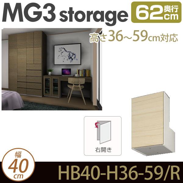 壁面収納 キャビネット 【 MG3-storage 】 梁よけBOX (右開き) 幅40cm 奥行62cm 高さ36-59cm 上置き 梁よけボックス D62 HB40 H36-59/R MGver.3 【代引不可】【受注生産品】