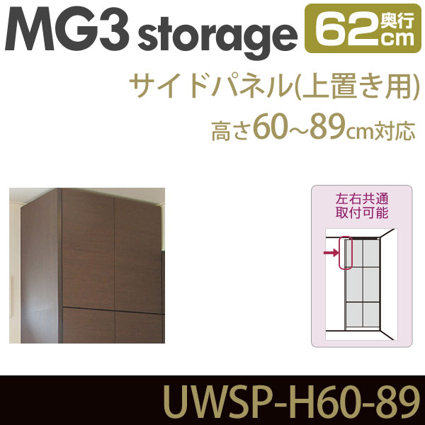 壁面収納 キャビネット 【 MG3-storage 】 サイドパネル 上置き用 奥行62cm 高さ60-89cm UWSP-S H60-89 【代引不可】【受注生産品】