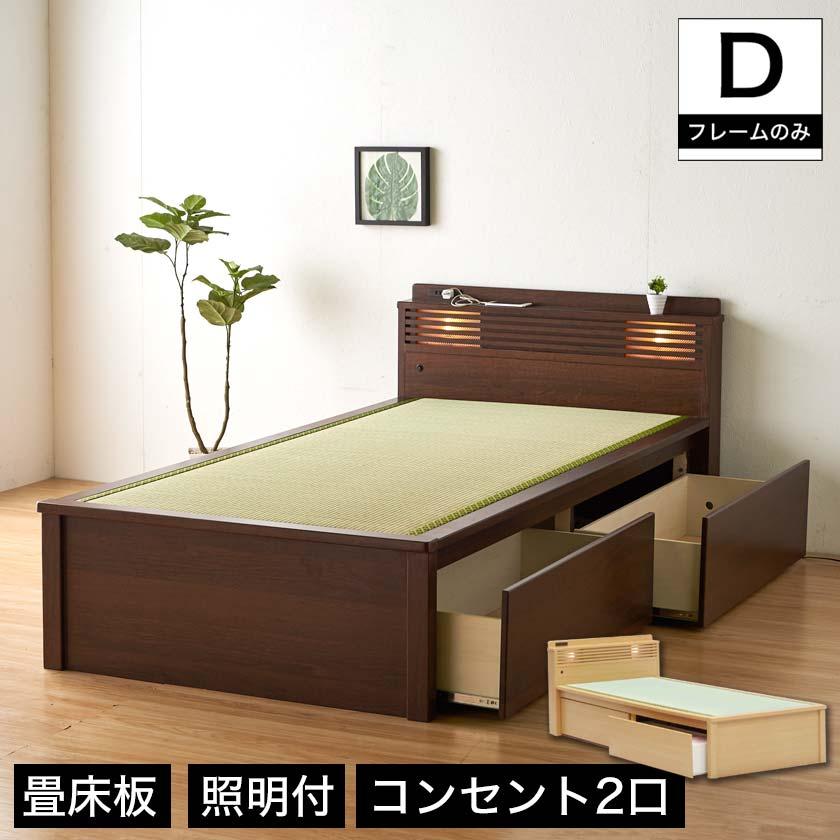畳ベッド ダブル フレームのみ 引き出し付きベッド 棚付き WEB限定 宮付き コンセント付き たたみベッド シングルベット SALE開催中 ベッド タタミ 畳ベット 木製 収納付きベッド シングルベッド 収納ベッド