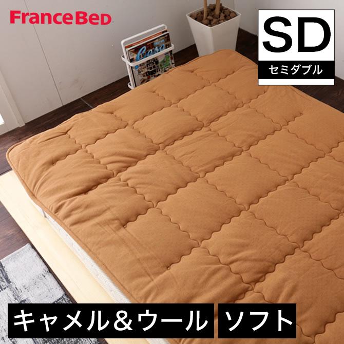 フランスベッド キャメルウールベッドパット セミダブル モンゴル産キャメル100% ラクーン 市場 fbp09 注文後の変更キャンセル返品 ウール100% 2層 ベッドパッド やわらかい寝心地 ニット生地 敷きパッド製 francebed 敷パッド