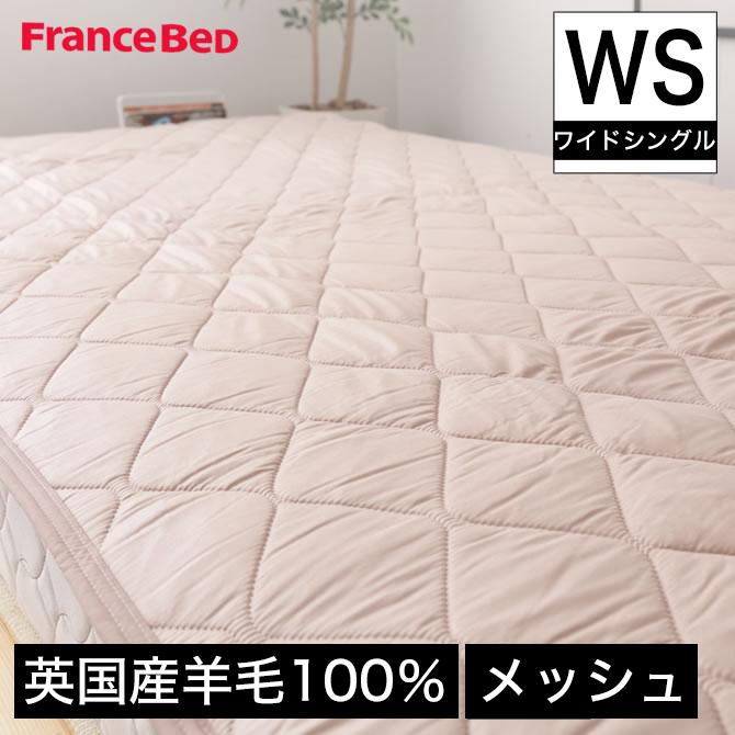 フランスベッド 上品 羊毛メッシュベッドパット ワイドシングル 吸湿 発散に優れた英国産 洗える 羊毛 100% 通気性 敷きパッド製 fbp09 メッシュ francebed お得セット ウール100% ベッドパッド 敷パッド