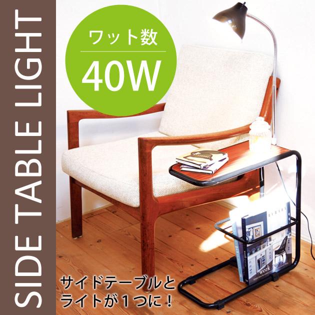 サイドテーブル付き ライト カラー:ブラック照明 テーブル ベッドサイドテーブル ソファサイドテーブル 雑誌も収納できるライト付きのサイドテーブル ソファやイスのそばに置きながら使用できます[代引不可] 送料無料 新生活 引越