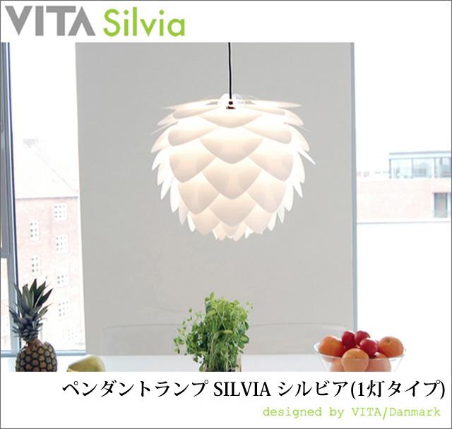 ペンダントランプ 1灯タイプ SILVIA (シルビア)LED対応照明 led対応 蛍光灯 おしゃれ 北欧 照明 天井照明 照明器具 ペンダント インテリア インテリア照明 デンマークブランド ※電球は付属していません。[送料無料][代引不可] 新生活 引越