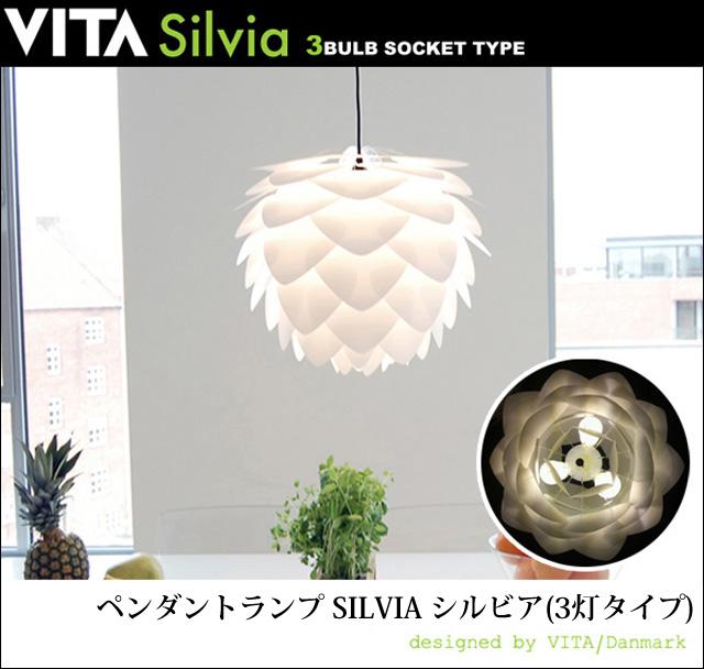 ペンダントランプ 3灯タイプ SILVIA (シルビア)LED対応照明 led対応 蛍光灯 おしゃれ 北欧 照明 天井照明 照明器具 ペンダント インテリア インテリア照明 デンマークブランド ※電球は付属していません。[送料無料][代引不可] 新生活 引越