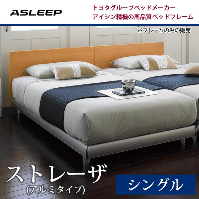 すのこベッド ASLEEP(アスリープ) フレームのみ ストレーザ(アルミタイプ) シングル アイシン精機 ベッドフレーム すのこベッド スノコベッド デザイン トヨタベッド シングルベッド シングルサイズ ブランドベッド