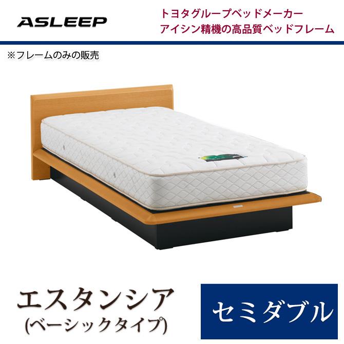 ASLEEP(アスリープ) ベッド フレームのみ エスタンシア(ベーシック) セミダブル アイシン精機 ベッドフレーム ステーションベッド トヨタベッド セミダブルベッド セミダブルサイズ ブランドベッド