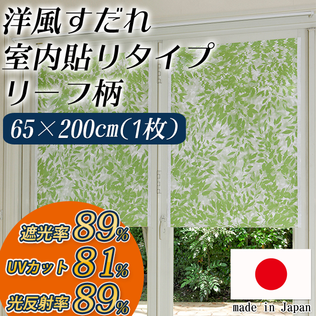 张贴供欧式帘子室内使用的帘子漂亮的现代的欧式高级窗,避开事情叶65*200cm(自由的cut)日本製遮光遮熱日,避阴处窗帘遮阳物帘子sudare节电UV cut节能对策环保新过生活,搬家