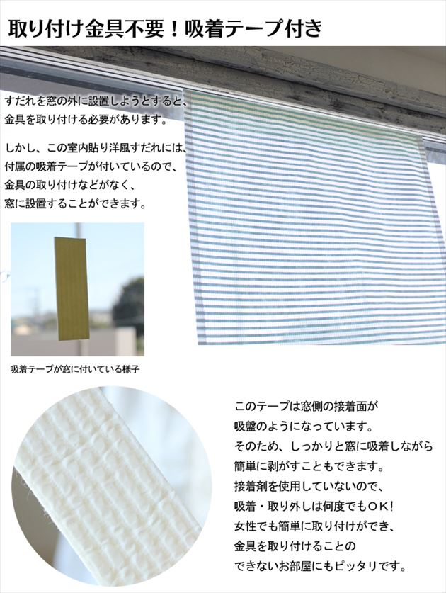 张贴供欧式帘子室内使用的帘子漂亮的现代的欧式铝80窗,避开事情45*190cm(自由的cut)日本製遮光遮熱日,避阴处窗帘遮阳物帘子sudare节电UV cut节能对策环保新过生活,搬家
