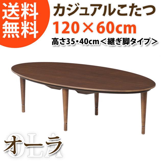 木製こたつテーブル OLA(オーラ) 幅120×奥行き60cm[送料無料]こたつに見えないカジュアルな円形こたつテーブル リビングテーブルとしても コタツ/炬燵/リビングこたつ [代引不可] 新生活 引越