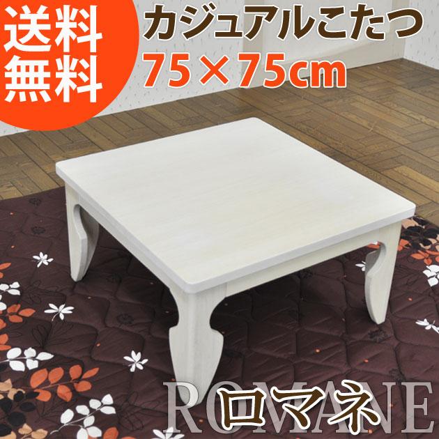 木製こたつテーブル ROMANE(ロマネ) 幅75×奥行き75cm[送料無料]こたつに見えないカジュアルなこたつテーブル リビングテーブルとしても コタツ/炬燵/リビングこたつ [代引不可] 新生活 引越