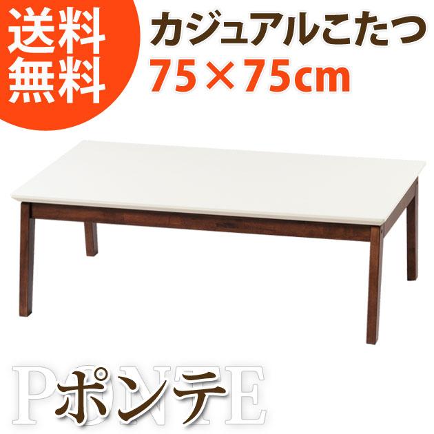 木製こたつテーブル PONTE(ポンテ) 幅75×奥行き75cm[送料無料]こたつに見えないカジュアルなこたつテーブル リビングテーブルとしても コタツ/炬燵/リビングこたつ [代引不可]