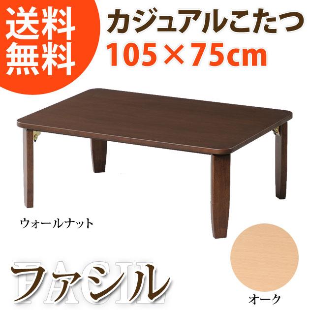 木製こたつテーブル FACIL(ファシル) 幅105×奥行き75cm[送料無料]こたつに見えないカジュアルなこたつテーブル リビングテーブルとしても カラー:ウォールナット ナチュラル コタツ/炬燵/リビングこたつ [代引不可] 新生活 引越
