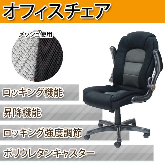 オフィスチェアー カラー:ブラック×グレー [送料無料]座面と背もたれは2層クッションでボリューム感抜群! ロッキング機能やロッキングの強度調節、昇降機能の付いた多機能デスクチェア パソコンデスク/椅子/イス/いす/事務椅子/[代引不可][新商品] 新生活 引越