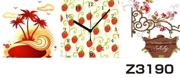 日本初!300種類以上のデザインから選ぶパネルクロック◆3枚のアートパネルの壁掛け時計◆hOur DesignZ3190イチゴ【イラスト】【アート】【花】【代引不可】 送料無料 新生活 引越