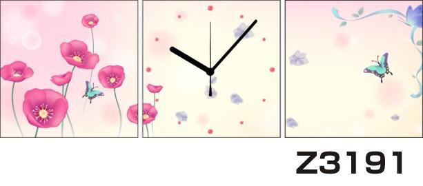 日本初!300種類以上のデザインから選ぶパネルクロック◆3枚のアートパネルの壁掛け時計◆hOur DesignZ3191蝶【イラスト】【アート】【花】【代引不可】 送料無料 新生活 引越