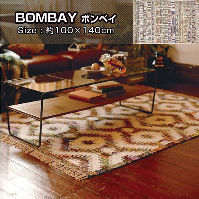 BOMBAY(ボンベイ) 約100×140cm (送料無料)(代引不可) ラグ マット ホットカーペットカバー対応 新生活 引越