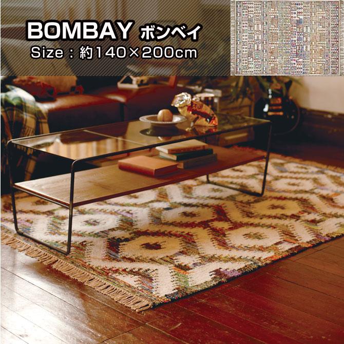 BOMBAY(ボンベイ) 約140×200cm (送料無料)(代引不可) ラグ マット ホットカーペットカバー対応