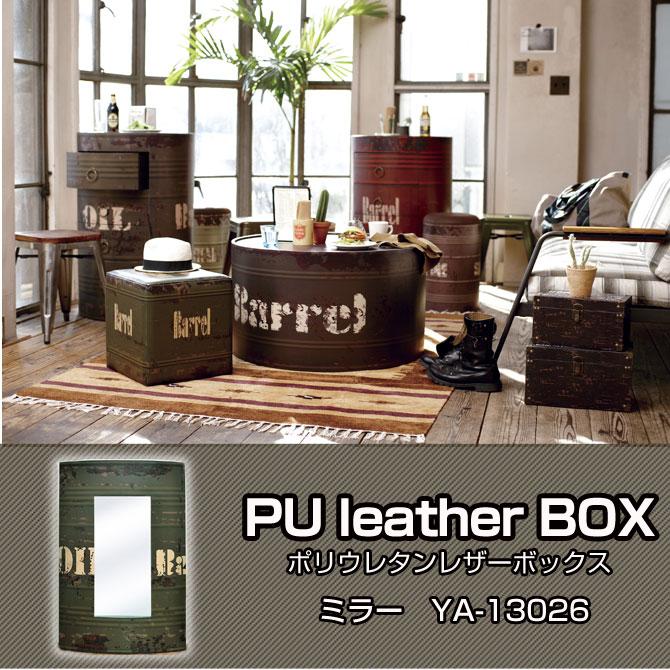 PUleatherBOX(ポリウレタンレザーボックス) ミラー YA-13026 (送料無料)(代引不可) 新生活 引越