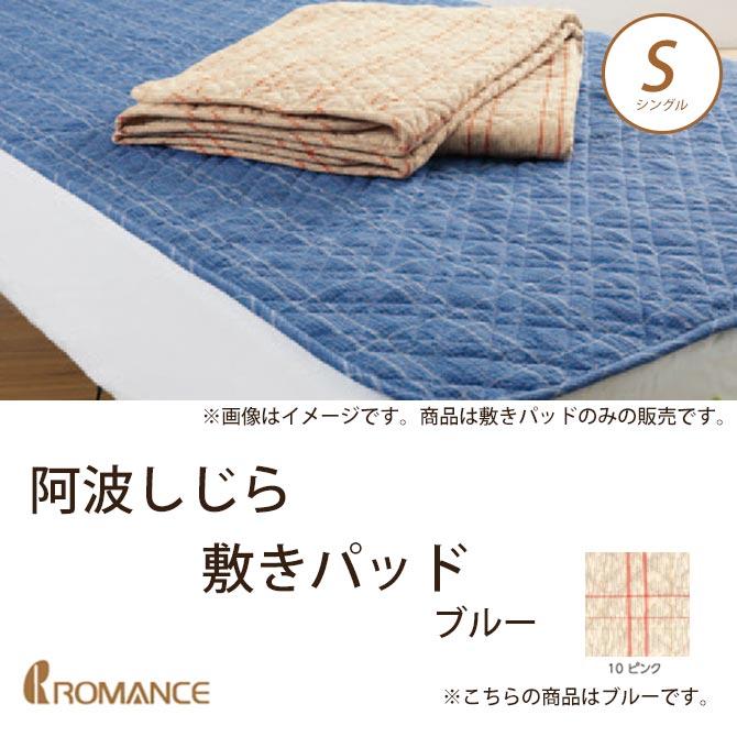 阿波しじら 敷きパッド シングル ブルー 京都 ロマンス小杉 幅100×奥行205cm 綿100% 日本製 布団 吸水性 天然繊維 ベッドパッド