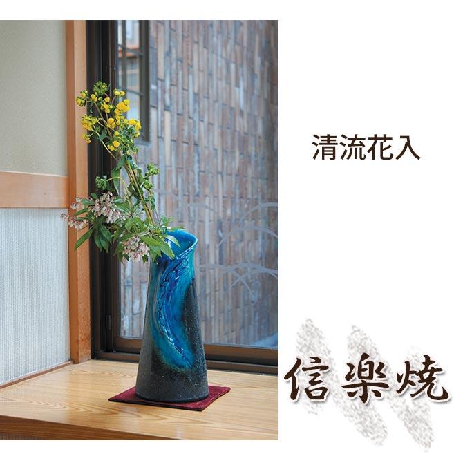 清流花入 伝統的な味わいのある信楽焼き 花瓶 花入れ 和テイスト 陶器 日本製 信楽焼 花器 焼き物 和風 しがらき