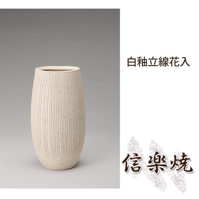 白釉立線花入 伝統的な味わいのある信楽焼き 花瓶 花入れ 和テイスト 陶器 日本製 信楽焼 花器 焼き物 和風 しがらき