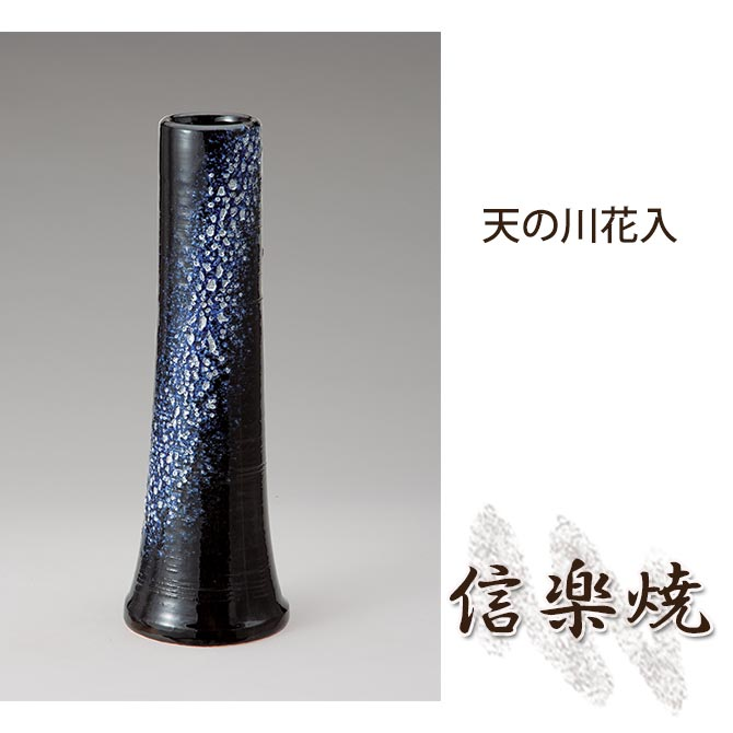 天の川花入 伝統的な味わいのある信楽焼き 花瓶 花入れ 和テイスト 陶器 日本製 信楽焼 花器 焼き物 和風 しがらき