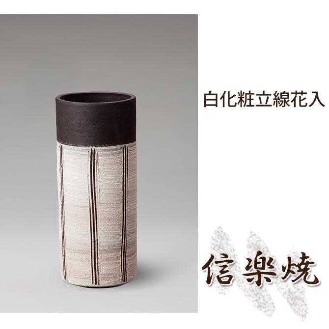 白化粧立線花入 伝統的な味わいのある信楽焼き 花瓶 花入れ 和テイスト 陶器 日本製 信楽焼 花器 焼き物 和風 しがらき