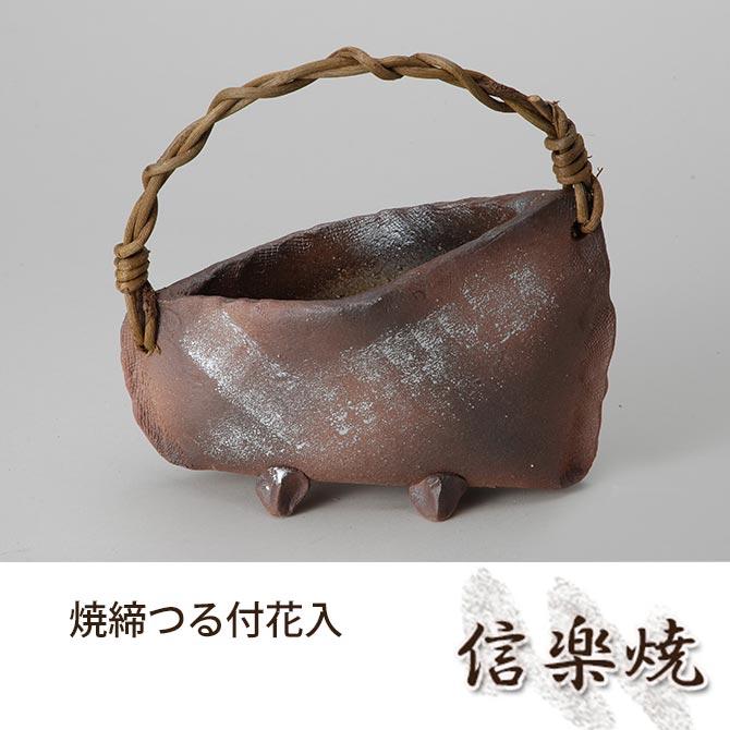 日本製信楽焼 授与 陶製 花瓶 焼締つる付花入 伝統的な味わいのある信楽焼き 花入れ 和テイスト 信楽焼 専門店 花器 焼き物 しがらき 和風 陶器 日本製