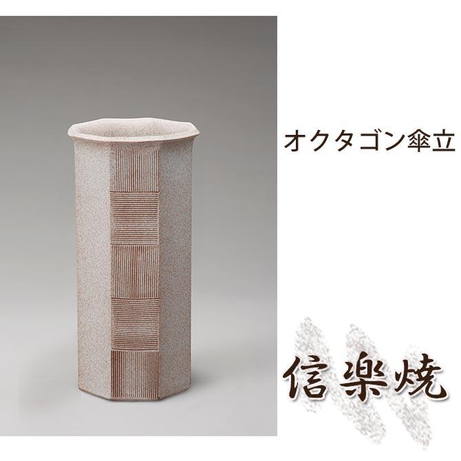 オクタゴン傘立 伝統的な味わいのある信楽焼き 傘立て 傘入れ 和テイスト 陶器 日本製 信楽焼 傘収納 焼き物 和風 しがらき