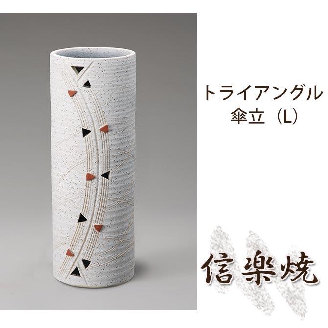 トライアングル傘立(L) 伝統的な味わいのある信楽焼き 傘立て 傘入れ 和テイスト 陶器 日本製 信楽焼 傘収納 焼き物 和風 しがらき
