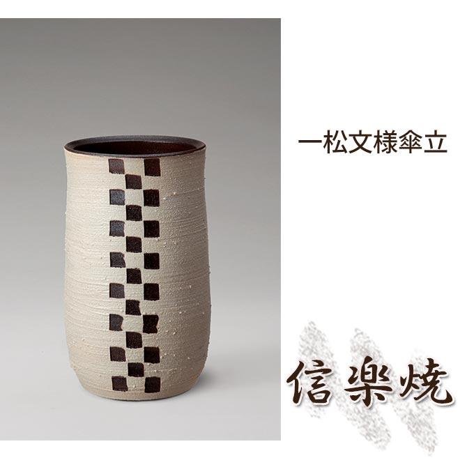 一松文様傘立 伝統的な味わいのある信楽焼き 傘立て 傘入れ 和テイスト 陶器 日本製 信楽焼 傘収納 焼き物 和風 しがらき