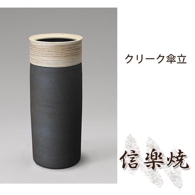 クリーク傘立 伝統的な味わいのある信楽焼き 傘立て 傘入れ 和テイスト 陶器 日本製 信楽焼 傘収納 焼き物 和風 しがらき