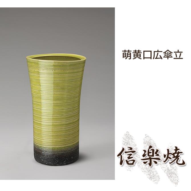 萌黄口広傘立 伝統的な味わいのある信楽焼き 傘立て 傘入れ 和テイスト 陶器 日本製 信楽焼 傘収納 焼き物 和風 しがらき