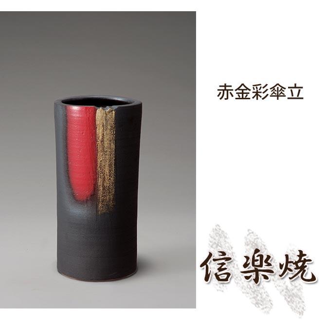 赤金彩傘立 伝統的な味わいのある信楽焼き 傘立て 傘入れ 和テイスト 陶器 日本製 信楽焼 傘収納 焼き物 和風 しがらき