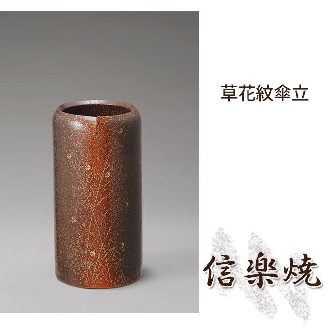 草花紋傘立 伝統的な味わいのある信楽焼き 傘立て 傘入れ 和テイスト 陶器 日本製 信楽焼 傘収納 焼き物 和風 しがらき