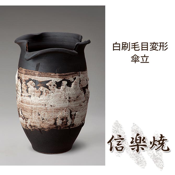 白刷毛目変形傘立 伝統的な味わいのある信楽焼き 傘立て 傘入れ 和テイスト 陶器 日本製 信楽焼 傘収納 焼き物 和風 しがらき