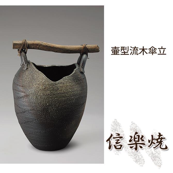 壷型流木傘立 伝統的な味わいのある信楽焼き 傘立て 傘入れ 和テイスト 陶器 日本製 信楽焼 傘収納 焼き物 和風 しがらき