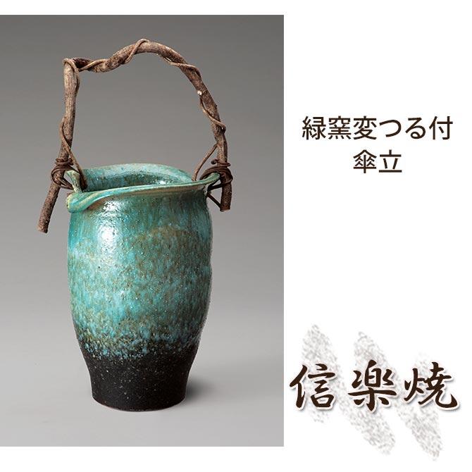 緑窯変つる付傘立 伝統的な味わいのある信楽焼き 傘立て 傘入れ 和テイスト 陶器 日本製 信楽焼 傘収納 焼き物 和風 しがらき