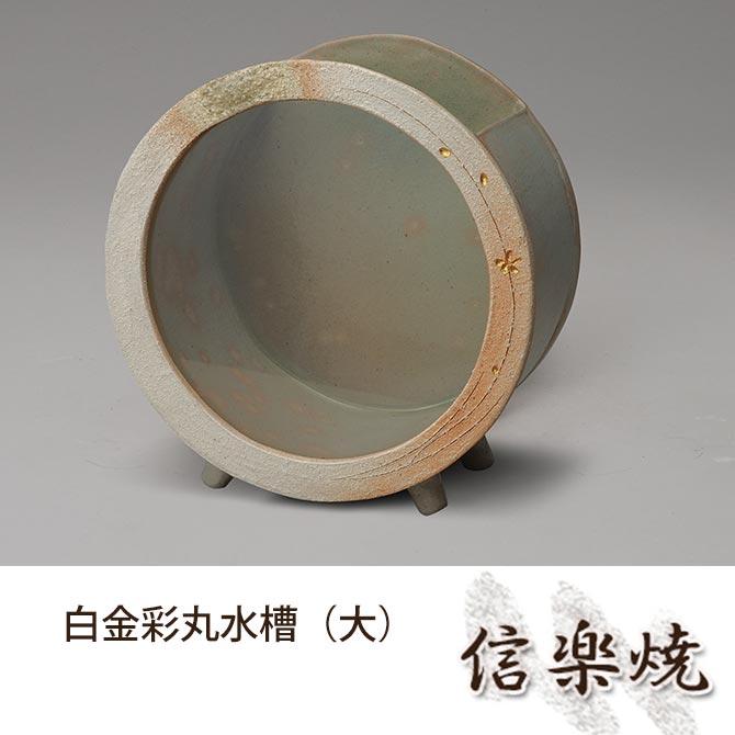 白金彩丸水槽(大) 伝統的な味わいのある信楽焼き 水槽 水入れ 和テイスト 陶器 日本製 信楽焼 水流 焼き物 和風 しがらき