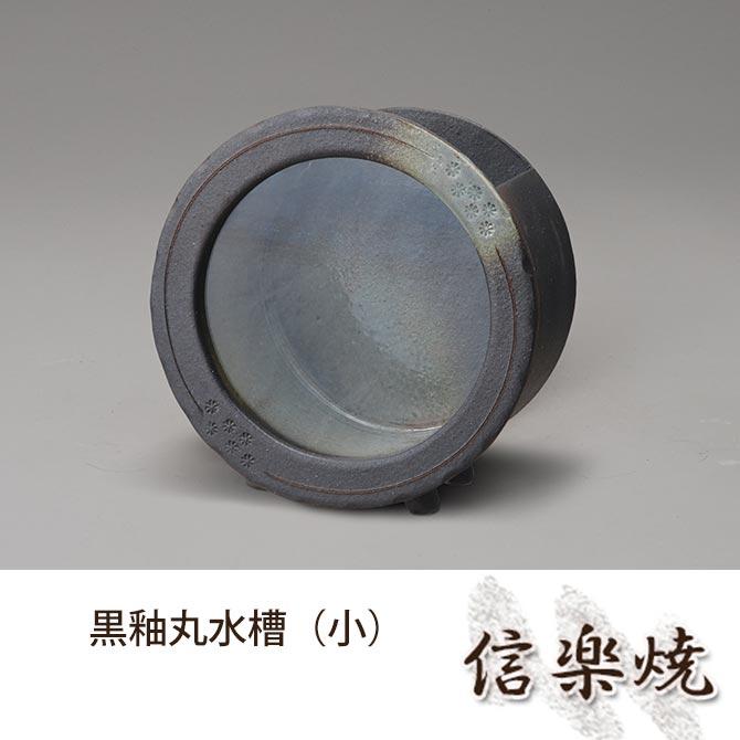 黒釉丸水槽(小) 伝統的な味わいのある信楽焼き 水槽 水入れ 和テイスト 陶器 日本製 信楽焼 水流 焼き物 和風 しがらき