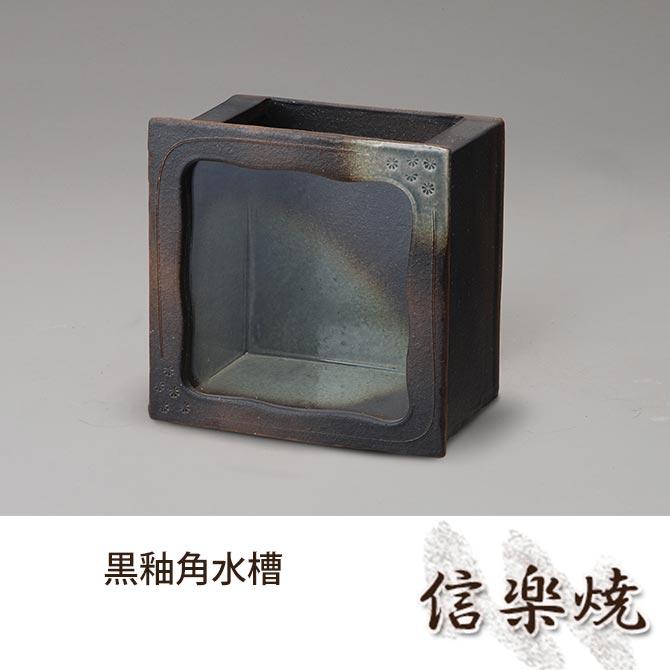 黒釉角水槽 伝統的な味わいのある信楽焼き 水槽 水入れ 和テイスト 陶器 日本製 信楽焼 水流 焼き物 和風 しがらき