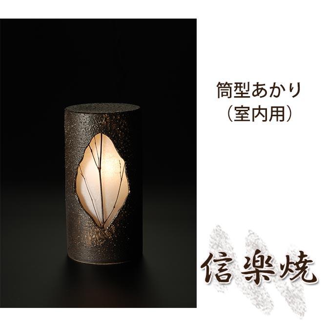 筒型あかり(室内用) 伝統的な味わいのある信楽焼き 照明 ランプ 和テイスト 陶器 日本製 信楽焼 灯り 焼き物 和風 しがらき