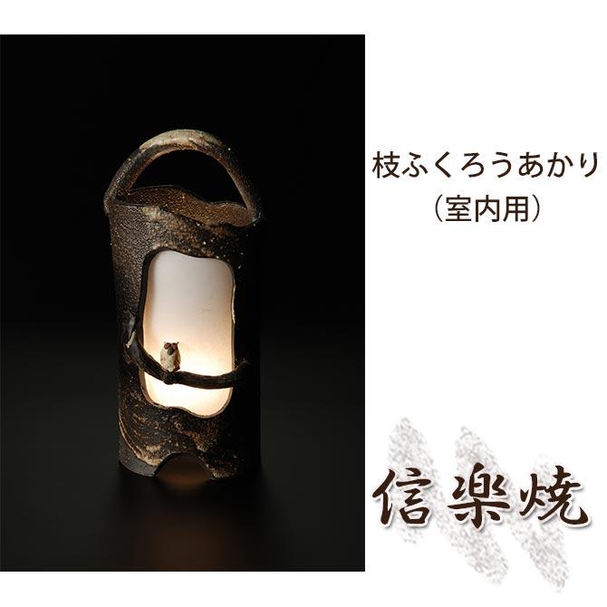 枝ふくろうあかり(室内用) 伝統的な味わいのある信楽焼き 照明 ランプ 和テイスト 陶器 日本製 信楽焼 灯り 焼き物 和風 しがらき