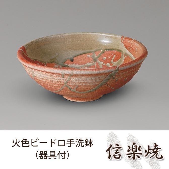 日本製信楽焼 陶製 手洗鉢 火色ビードロ手洗鉢(器具付) 伝統的な味わいのある信楽焼き 洗面台 手洗い台 和テイスト 陶器 日本製 信楽焼 流し台 焼き物 和風 しがらき