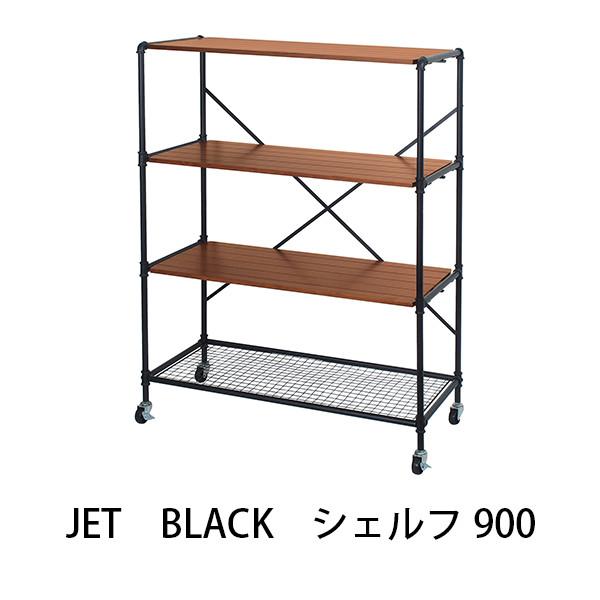JET BLACK シェルフ900 幅90cm オープン棚 キャスター付 飾り棚 本棚 収納 パイプ 男部屋 カッコイイ