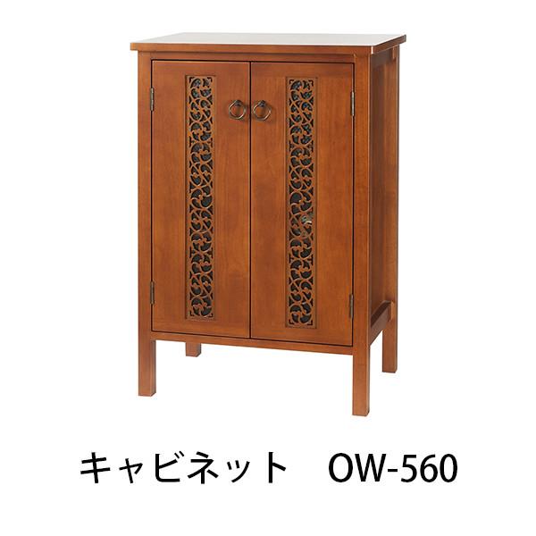 キャビネット OW-560 幅55cm オーキッドシリーズ 扉付き収納 リビング 電話台 玄関 アジアンテイスト 木製 ラバーウッド
